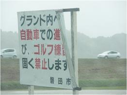 天竜川グラウンド看板