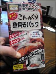 魚焼きパック