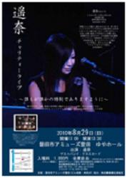 遥奈さんライブポスター