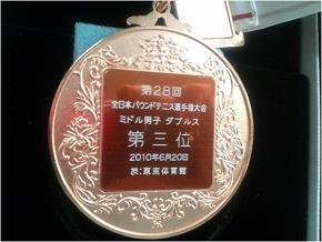メダルを獲得!!