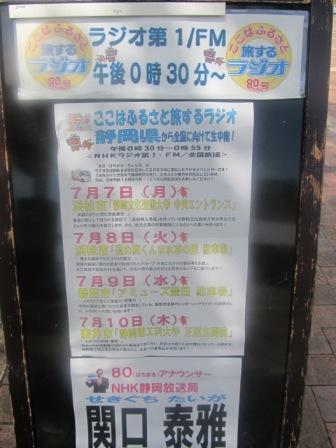 NHK%E3%83%A9%E3%82%B8%E3%82%AA%20001.jpg